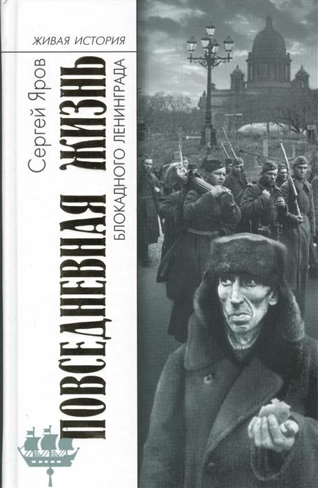Яров С. Повседневная жизнь блокадного Ленинграда
