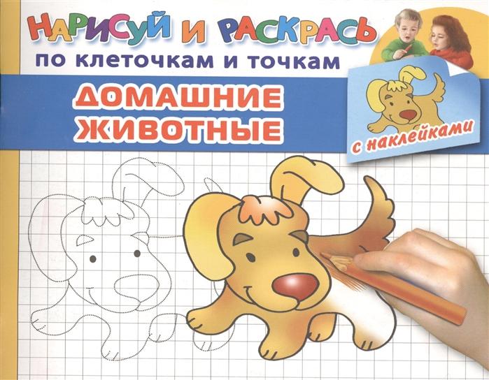 Дмитриева В. (сост.) Домашние животные