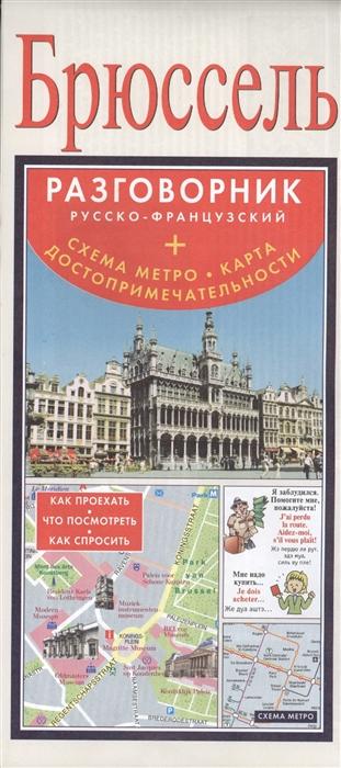 Брюссель Разговорник русско-французский Схема метро Карта достопримечательности цена и фото