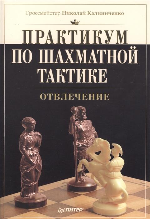 Калиниченко Н. Практикум по шахматной тактике Отвлечение