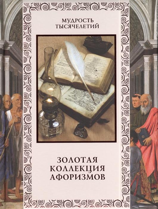 все цены на Кожевников А. (сост.) Золотая коллекция афоризмов онлайн