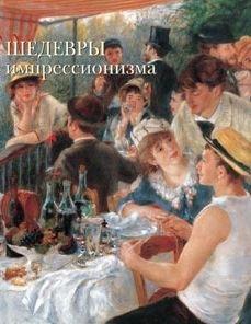 Калмыкова В. Шедевры импрессионизма