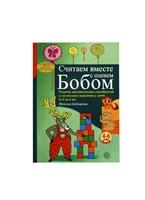 Считаем вместе с оленем Бобом. Развитие математических способностей и логического мышления у детей от 4 до 6 лет