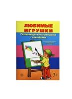 Любимые игрушки. Развивающая книга-раскраска с наклейками. Развиваем мелкую моторику, внимание и память, учим буквы