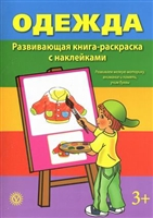 Одежда. Развивающая книга-раскраска с наклейками. Развиваем мелкую моторику, внимание и память, учим буквы