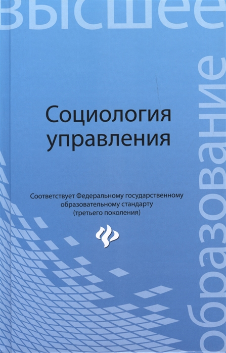 Самыгин С. (ред.) Социология управления Учебное пособие