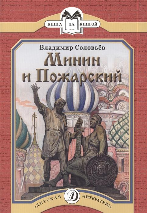 Соловьев В. Минин и Пожарский андрей светенко минин и пожарский перевернули весь порядок вещей
