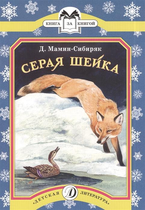 Мамин-Сибиряк Д. Серая Шейка Сказка мамин сибиряк дмитрий наркисович серая шейка сказки