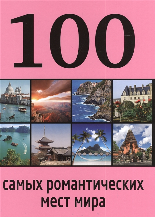 Соколинская А., Яблоко Я. 100 самых романтических мест мира цена