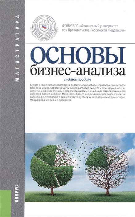 Бариленко В., Бердников В., Булыга Р. и др. Основы бизнес-анализа Учебное пособие