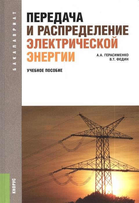 Герасименко А., Федин В. Передача и распределение электрической энергии Четвертое издание стереотипное
