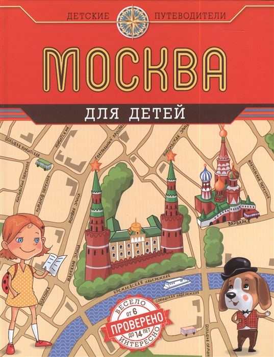 Купить Москва для детей, Эксмо, Общественные науки