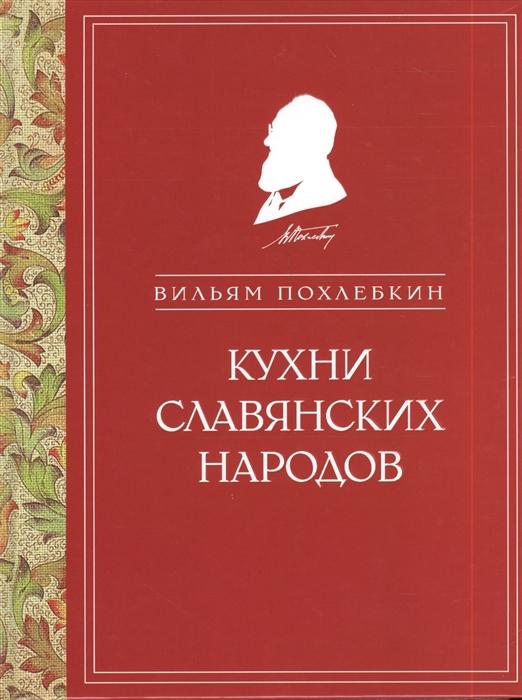 Похлебкин В. Кухни славянских народов в в похлебкин национальные кухни наших народов
