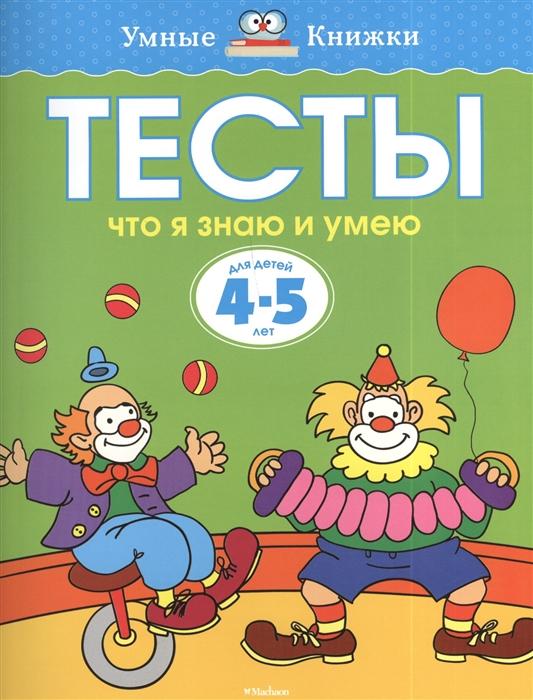цена на Земцова О. Тесты Что я знаю и умею Для детей 4-5 лет