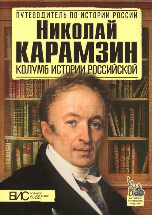 Сахаров А. Николай Карамзин Колумб истории российской