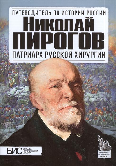 Маят К. Николай Пирогов Патриарх русской хирургии
