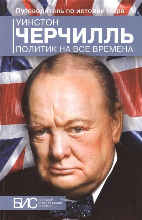 Уинстон Черчилль Политик на все времена