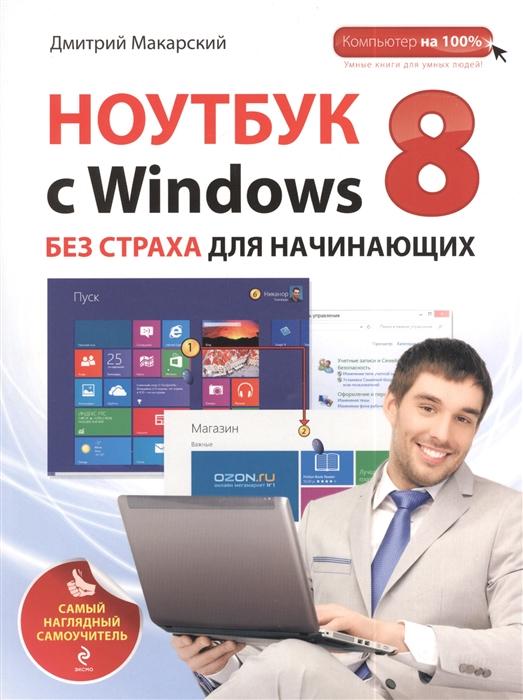 Макарский Д. Ноутбук с Windows 8 без страха для начинающих
