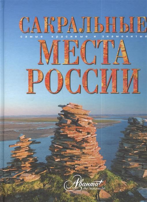 Горбатовский В. Сакральные места России цыганка