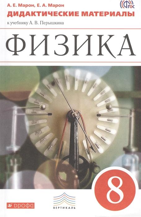 Марон А., Марон Е. Физика 8 класс Дидактические материалы к учебнику А В Перышкина