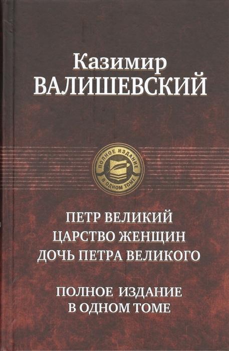 Валишевский К. Петр Великий Царство женщин Дочь Петра Великого