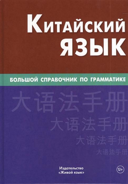 цена на Фролова М., Барабошкин К. Китайский язык Большой справочник по грамматике