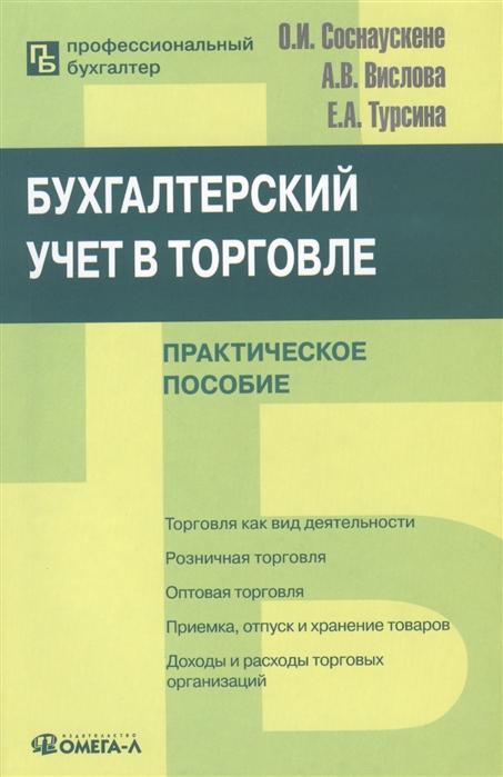 Бухгалтерский учет в торговле Практическое пособие 6-е издание переработанное
