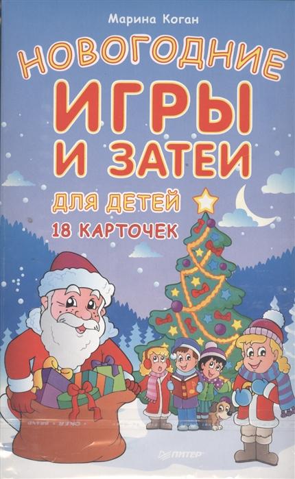 Купить Новогодние игры и затеи для детей 18 карточек, Питер СПб, Домашние игры. Игры вне дома