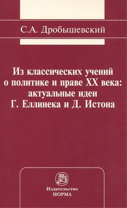 Из классических учений о политике и праве XX века актуальные идеи Г Еллинека и Д Истона