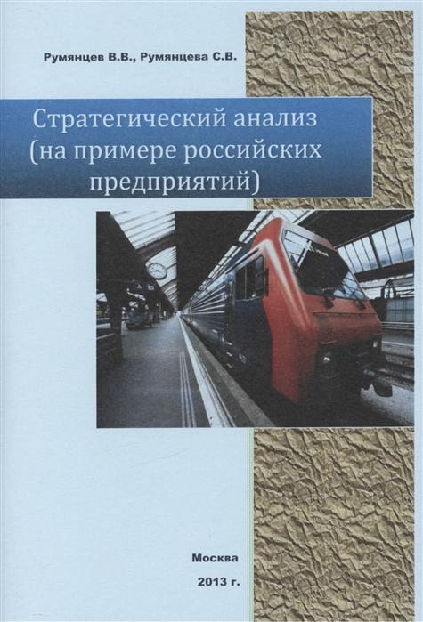 Стратегический анализ на примере российских предприятий.