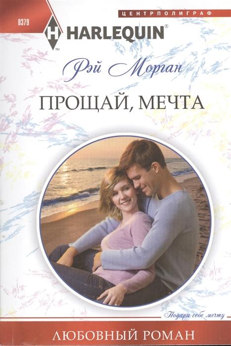 цена на Морган Р. Прощай мечта Роман