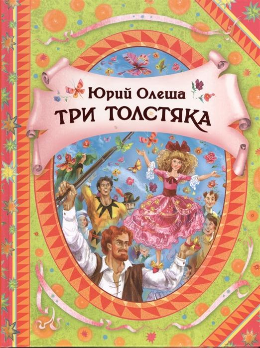 Олеша Ю. Три толстяка Роман для детей