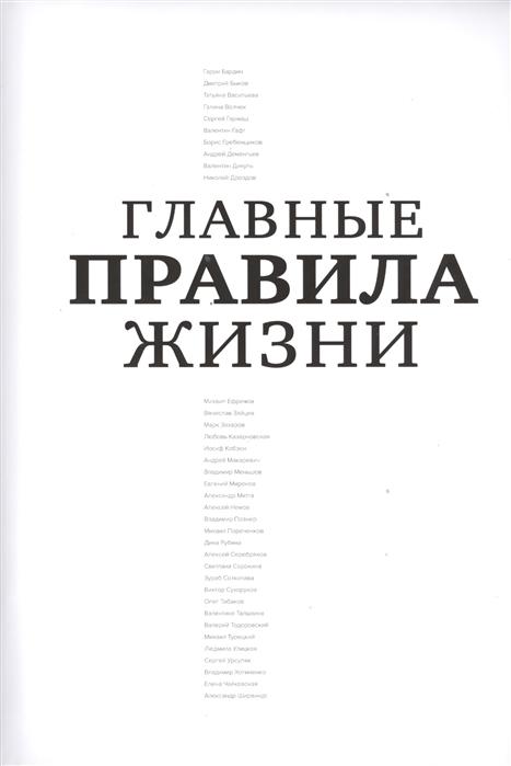Машкова Д. Главные правила жизни