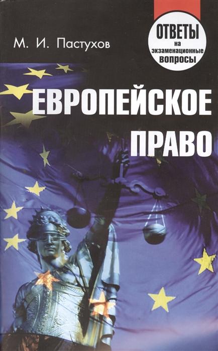 Пастухов М. Европейское право Ответы на экзаменационные вопросы