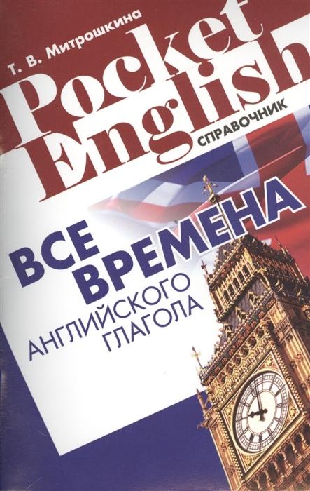 Все времена английского глагола Справочник