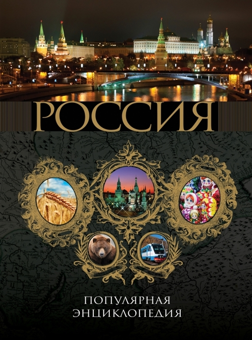 Топ 10 всего в России 2011