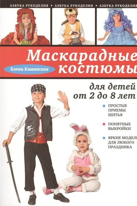 Каминская Е. Маскарадные костюмы для детей от 2 до 8 лет