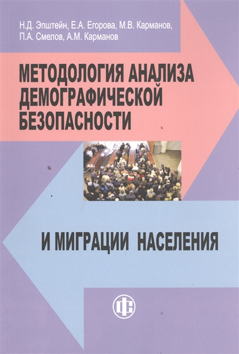 Методология анализа демографической безопасности и миграции населения