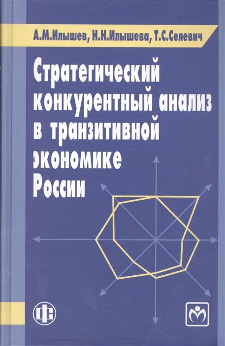 Илышев А., Илышева Н., Селевич Т. Стратегический конкурентный анализ в транзитивной экономике России цена