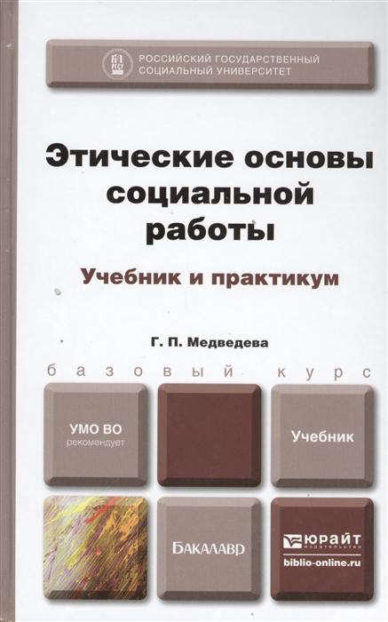 купить Медведева Г. Этические основы социальной работы Учебник и практикум Учебник для бакалавров по цене 406 рублей