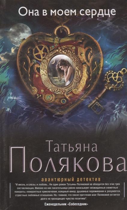 Полякова Т. Она в моем сердце полякова т в любовь очень зла