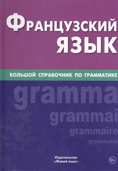 Французский язык Большой справочник по грамматике