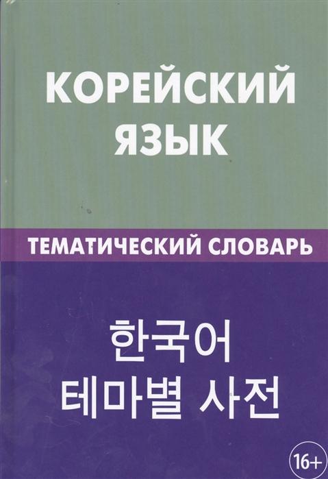 Корейский язык Тематический словарь 20000 слов и предложений С транскрипцией корейских слов С русским и корейским указателями