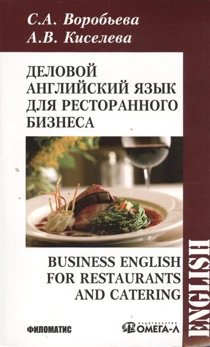 Воробьева С., Киселева А. Деловой английский для ресторанного бизнеса деловой английский