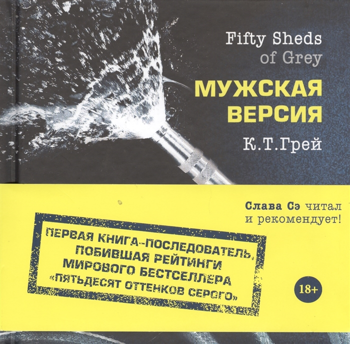 цена на Грей К. Fifty Sheds of Grey Мужская версия