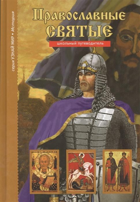 Афонькин С. Православные святые артемов в православные святые помогающие в бедах и исцеляющие