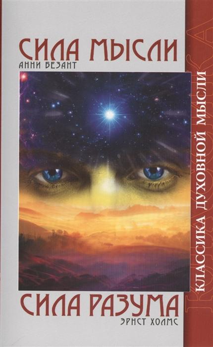 Безант А., Холмс Э. Сила мысли Сила разума 4-е издание цены онлайн