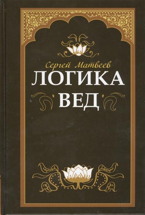 Матвеев С. Логика вед Тексты переводы комментарии древние тексты вед битва богов и демонов