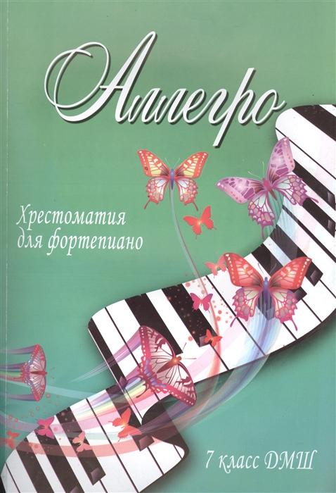 Аллегро Хрестоматия для фортепиано 7 класс ДМШ Учебно-методическое пособие