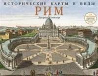 Исторические карты и виды Рим 24 репродукции